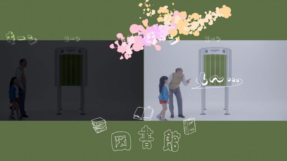 BODYPHON AriNashi