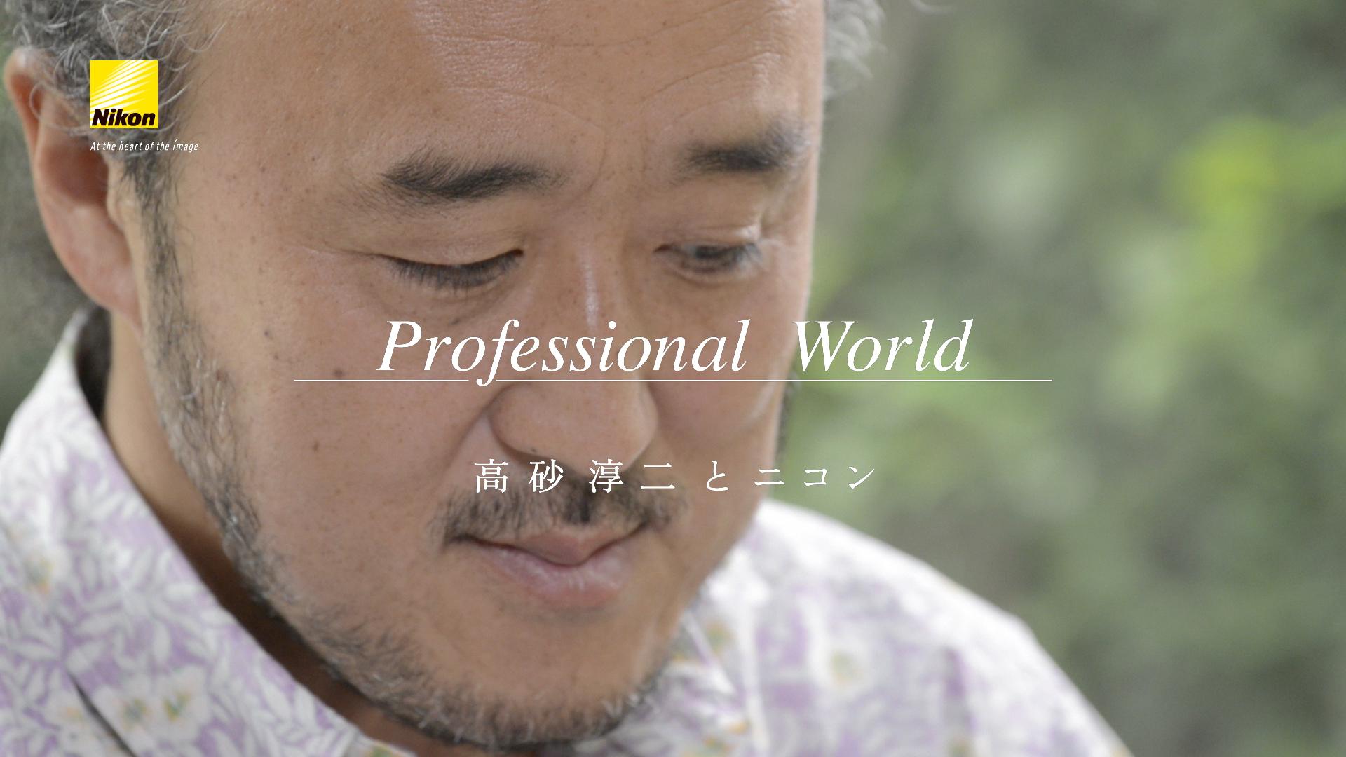Professional World「高砂淳二とニコン」